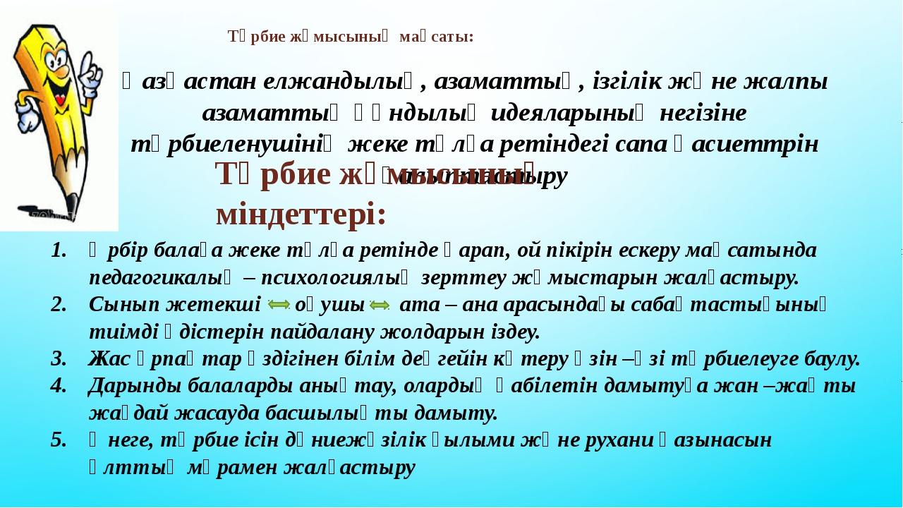 Тәрбие жұмысының мақсаты: Қазқастан елжандылық, азаматтық, ізгілік және жалпы...