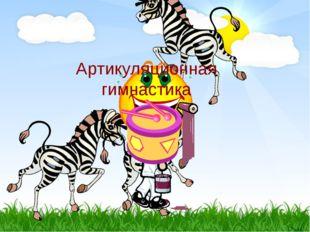 * http://aida.ucoz.ru * Артикуляционная гимнастика http://aida.ucoz.ru
