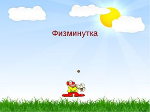 * http://aida.ucoz.ru * Физминутка http://aida.ucoz.ru
