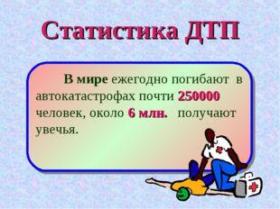 Статистика ДТП В мире ежегодно погибают в автокатастрофах почти 250000 челов