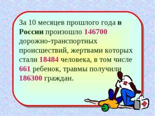За 10 месяцев прошлого года в России произошло 146700 дорожно-транспортных пр