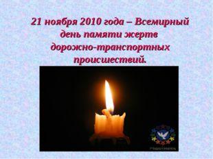 21 ноября 2010 года – Всемирный день памяти жертв дорожно-транспортных происш