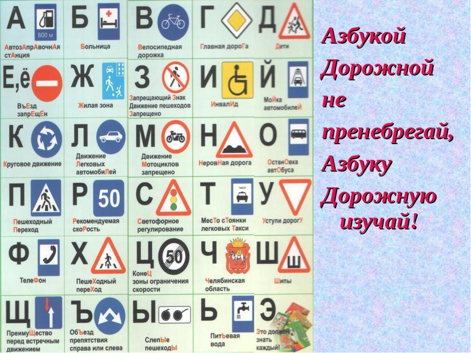Азбукой Дорожной не пренебрегай, Азбуку Дорожную изучай!