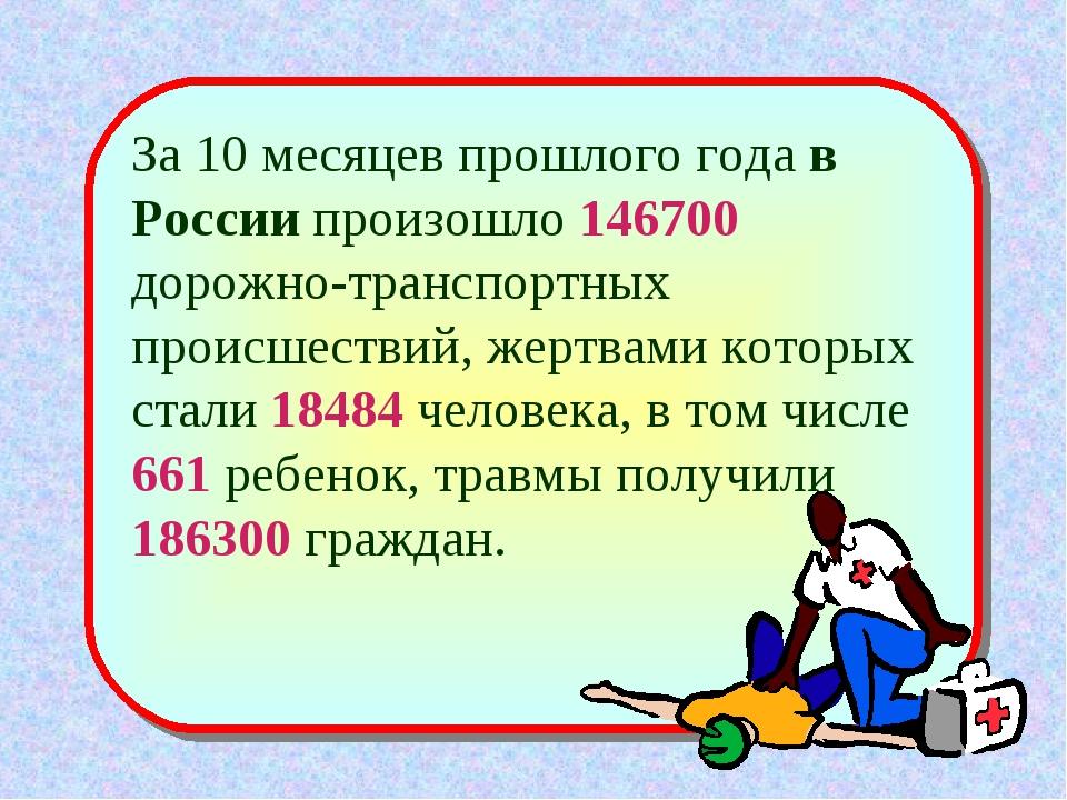 За 10 месяцев прошлого года в России произошло 146700 дорожно-транспортных пр...
