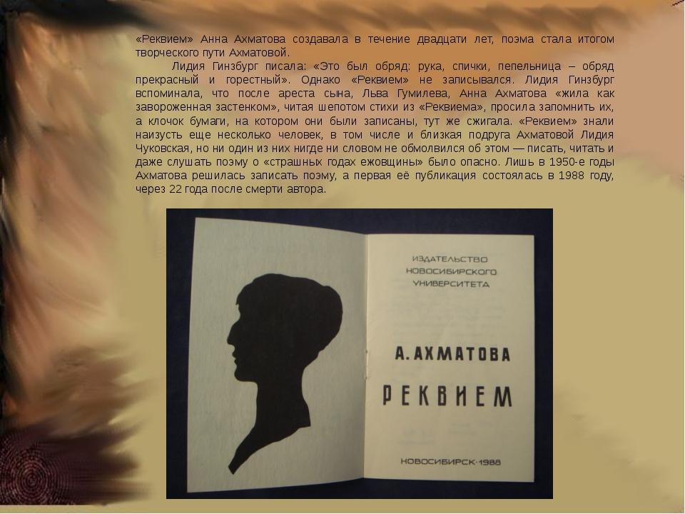 בידספיריט | Ахматова, А.А. Реквием: Reekviem = | 720x960