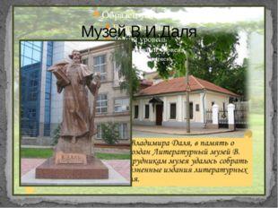 Музей В.И.Даля
