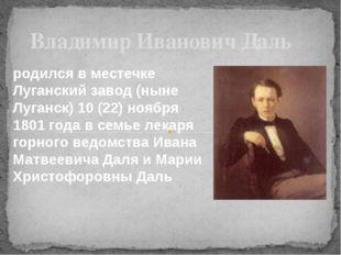родился в местечке Луганский завод (ныне Луганск) 10 (22) ноября 1801 года в