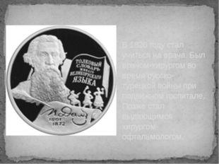 В 1826 году стал учиться на врача. Был врачом-хирургом во время русско-турецк
