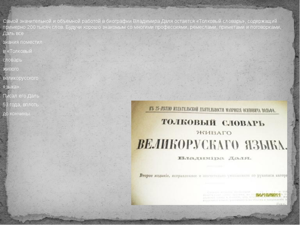 Самой значительной и объемной работой в биографии Владимира Даля остается «То...
