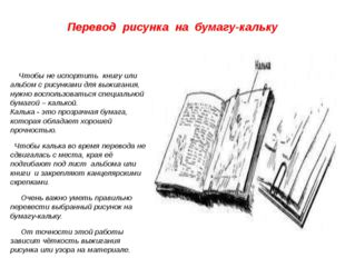 Перевод рисунка на бумагу-кальку Чтобы не испортить книгу или альбом с рисунк