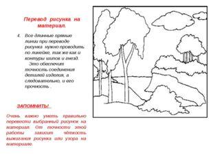 Перевод рисунка на материал. Все длинные прямые линии при переводе рисунка ну
