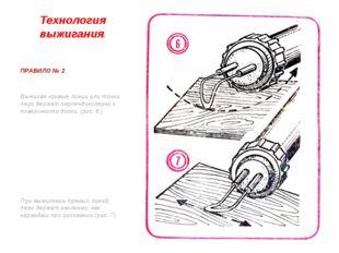 Технология выжигания. ПРАВИЛО № 2 Выжигая кривые линии или точки, перо держат