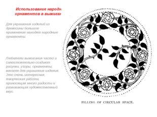 Использование народных орнаментов в выжигании. Для украшения изделий из древе