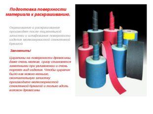 Подготовка поверхности материала к раскрашиванию. Окрашивание и раскрашивание