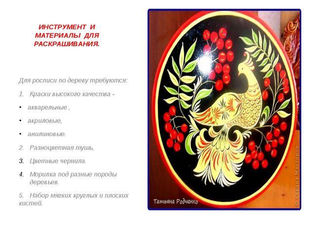 ИНСТРУМЕНТ И МАТЕРИАЛЫ ДЛЯ РАСКРАШИВАНИЯ. Для росписи по дереву требуются: 1....