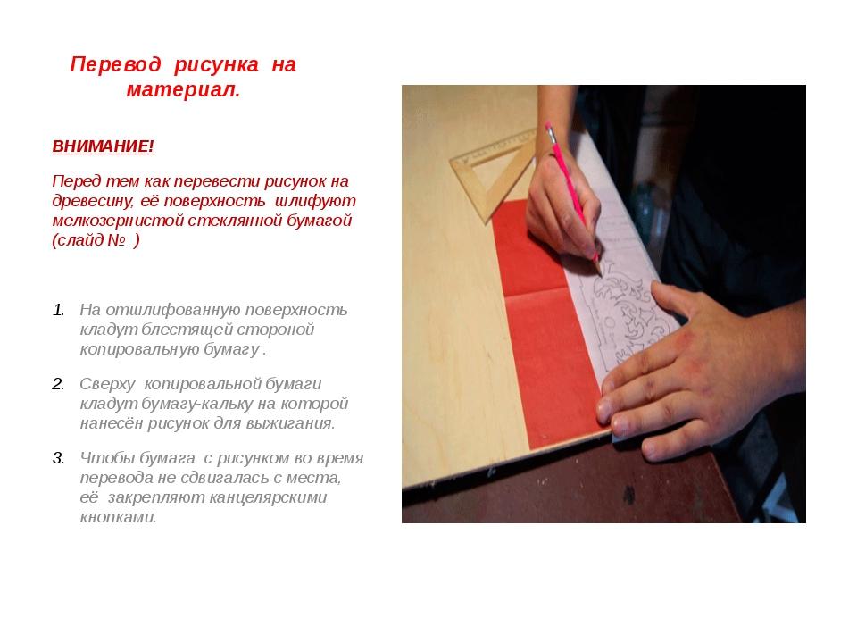 Как перевести рисунок с бумаги на кожу