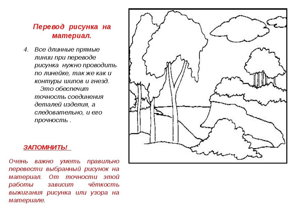 Перевод рисунка на материал. Все длинные прямые линии при переводе рисунка ну...