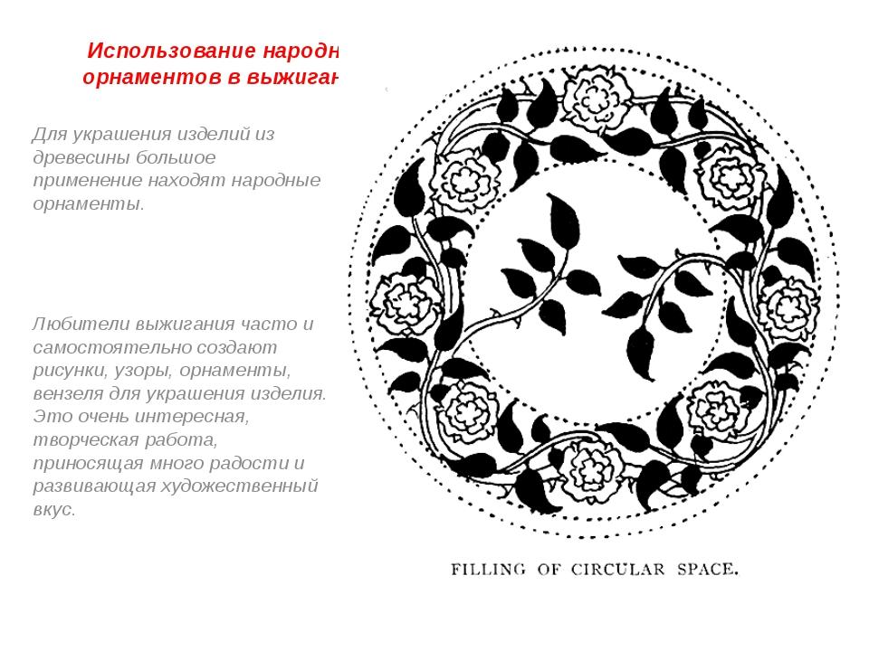 Использование народных орнаментов в выжигании. Для украшения изделий из древе...