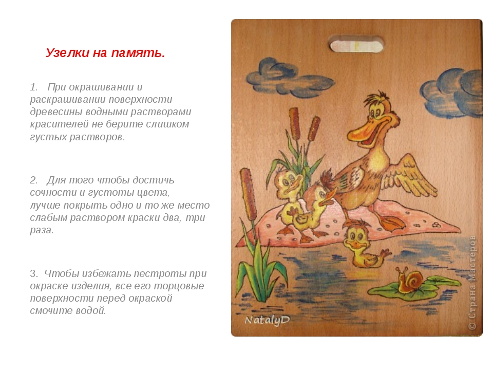 Узелки на память. 1. При окрашивании и раскрашивании поверхности древесины в...