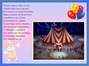Манит цирк к себе гостей - Людей взрослых и детей. Все спешат на представлени