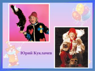 Юрий Куклачев FokinaLida.75@mail.ru