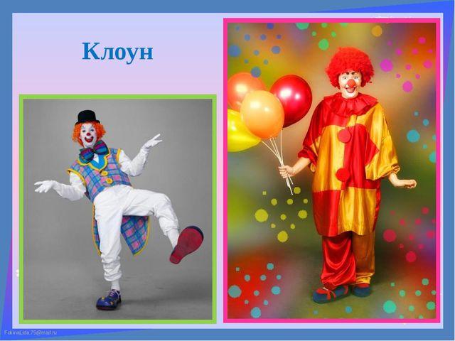 Клоун FokinaLida.75@mail.ru