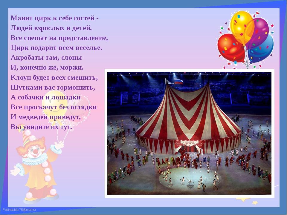 Манит цирк к себе гостей - Людей взрослых и детей. Все спешат на представлени...