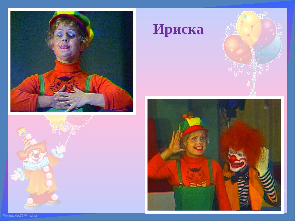Ириска FokinaLida.75@mail.ru