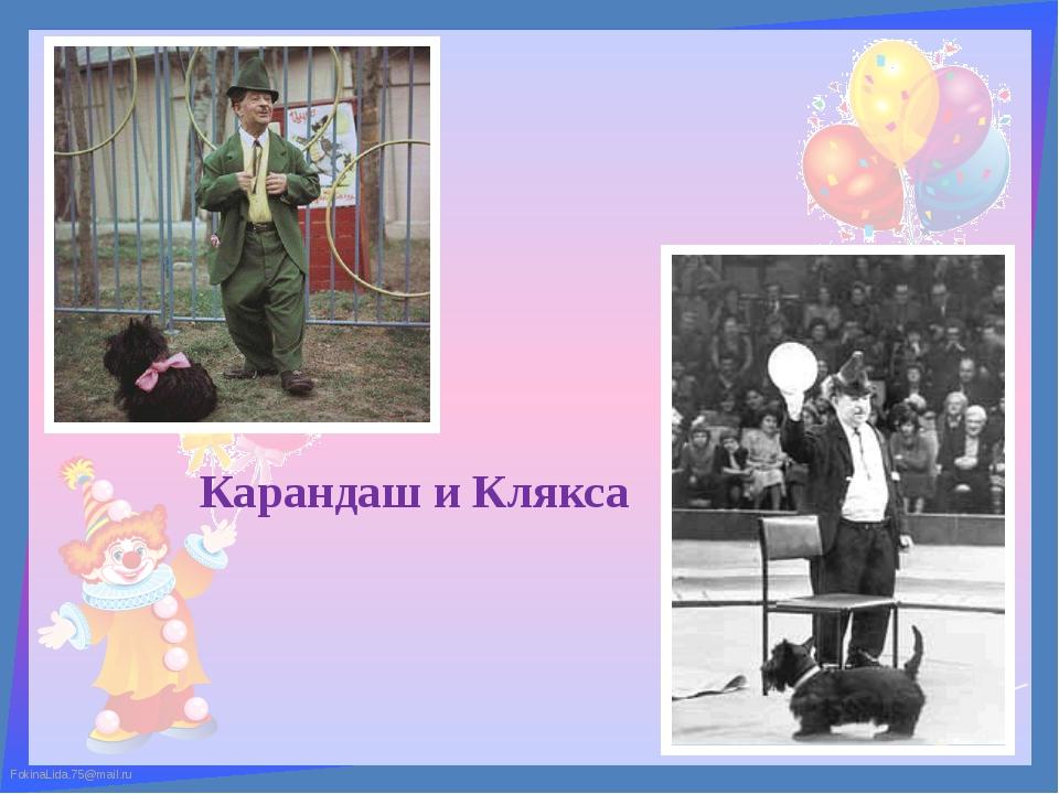 Карандаш и Клякса FokinaLida.75@mail.ru