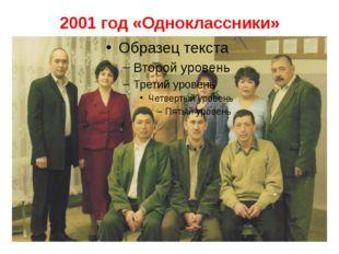 2001 год «Одноклассники»