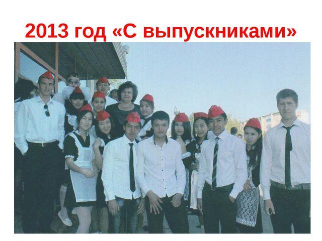 2013 год «С выпускниками»