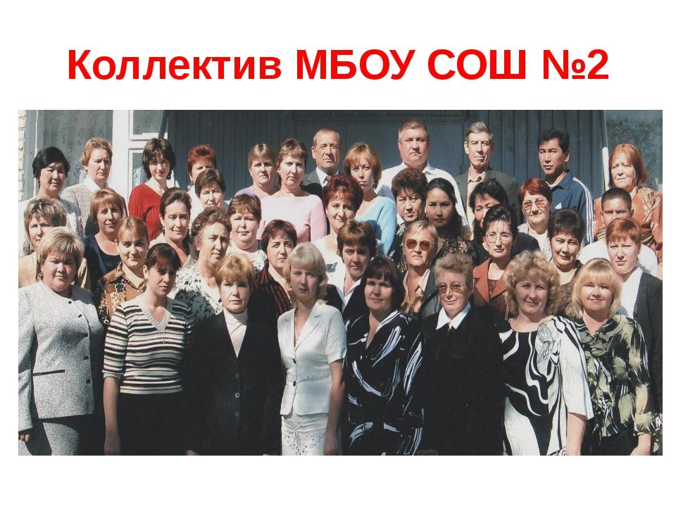 Коллектив МБОУ СОШ №2