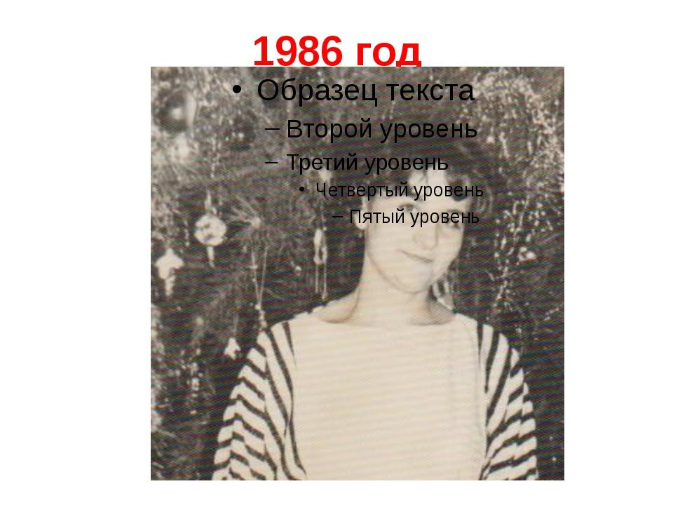 1986 год