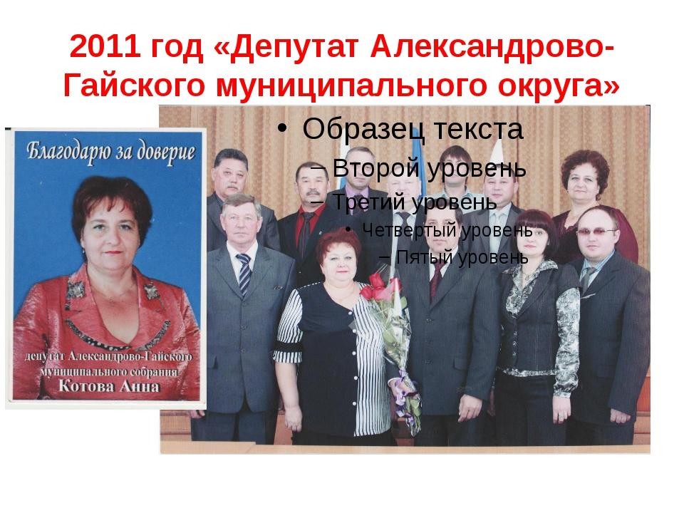 2011 год «Депутат Александрово-Гайского муниципального округа»