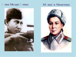 Әлия Молдағұлова Мәншүк Маметова