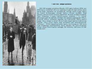 Қазақстан - майдан арсеналы 1941-1945 жылдары республика бұрынғы КСРО-дағы қо