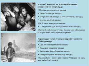 Москва қаласы және Москва облысынан көшірілген кәсіпорындар: Москва авиация ж