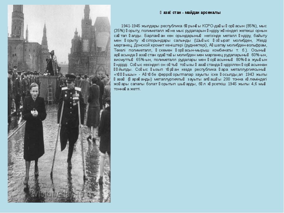 Қазақстан - майдан арсеналы 1941-1945 жылдары республика бұрынғы КСРО-дағы қо...