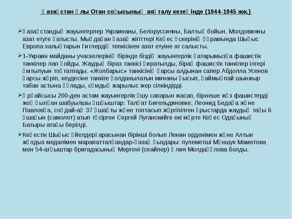 Қазақстан Ұлы Отан соғысының аяқталу кезеңінде (1944-1945 жж.) Қазақстандық...