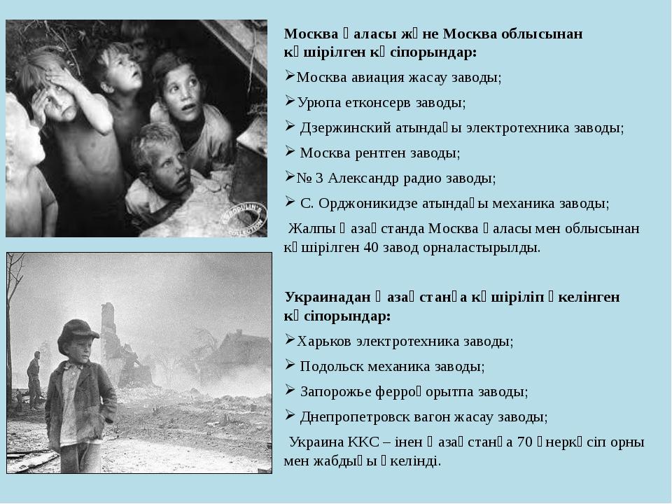 Москва қаласы және Москва облысынан көшірілген кәсіпорындар: Москва авиация ж...