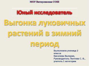 Выполнила ученица 2 класса Киселева Валерия, Руководитель Лаптева С. В., учи