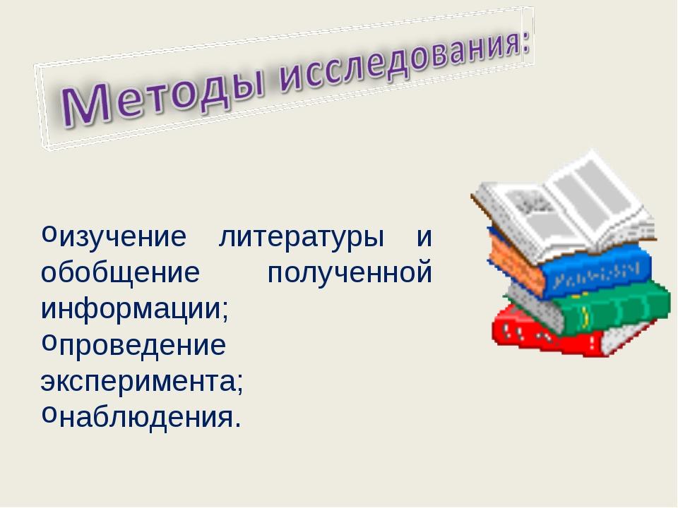 изучение литературы и обобщение полученной информации; проведение эксперимен...