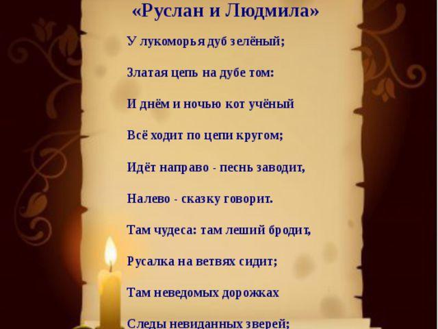 Гдз Руслан И Людмила Отрывок У Лукоморья