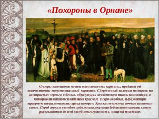 «Похороны в Орнане» Фигуры заполняют почти всю плоскость картины, придают ей