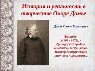 История и реальность в творчестве Оноре Домье (Daumier) (1808 - 1879), - фран