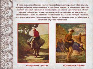 В картинах он изображал свой любимый Париж, его скромных обитателей, которые