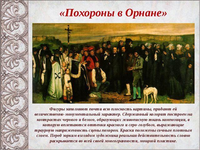 «Похороны в Орнане» Фигуры заполняют почти всю плоскость картины, придают ей...