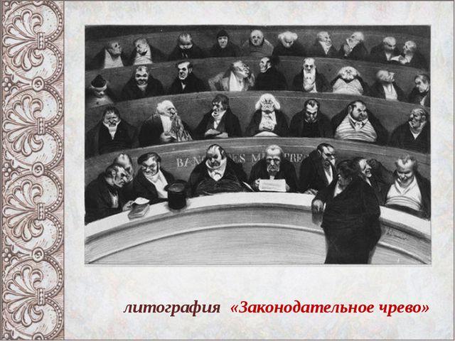литография «Законодательное чрево»