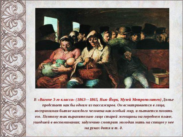 В «Вагоне 3-го класса» (1863—1865, Нью-Йорк, Музей Метрополитен) Домье предст...