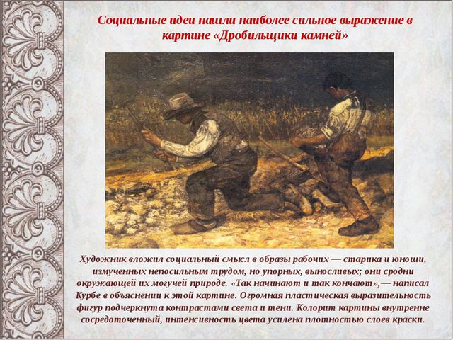 Социальные идеи нашли наиболее сильное выражение в картине «Дробильщики камне...